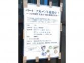 つばき食堂 広尾店