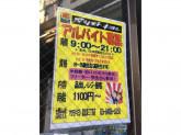 マツモトキヨシ 恵比寿3丁目店