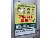 松屋 清瀬店