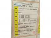 ファミリーマート ゲートシティ大崎店