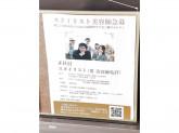 My jStyle(マイスタイル) by Yamano 千葉駅前店