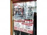 横浜家系ラーメン町田商店 渋谷店