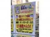 フレスコ 枚方公園駅前店