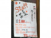CHI・i・NA(チィナ) 福島店
