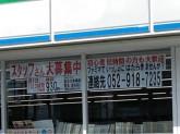 ファミリーマート 名北辻本通店