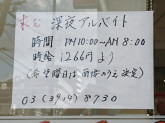 セブン-イレブン 北区豊島1丁目店