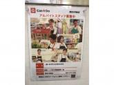 Can Do(キャンドゥ) 蒲田2号館店
