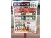 セブン‐イレブン 富士バイパス店