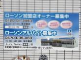ローソン 富士宮島西店