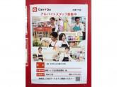 Can Do(キャンドゥ) 大森ララ店