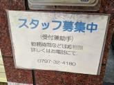 崎田歯科医院