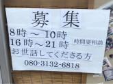 NPO法人 楽夢