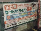 ヤマト運輸 名古屋千代田センター/名古屋富士見センター