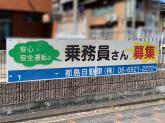 都島自動車株式会社
