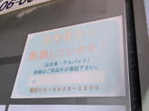 LIXIL不動産ショップ (有)ユニゾン ホームウォーカー