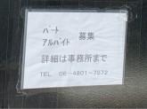 寺内(株)物流センター