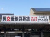 寿交通株式会社