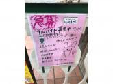 パンコントマテ 下北沢駅前店