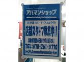 アパマンショップ 三宮駅前店
