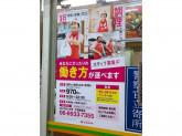 ほっかほっか亭 今福鶴見店