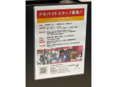 BLESS(ブレス) イオンモール鶴見緑地店