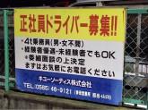 キユーソーティス株式会社 挙母営業所