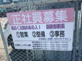 日昇レンタル(株) 東京機材センター