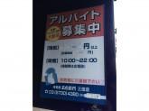 洋麺屋 五右衛門 三田店