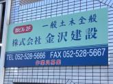 有限会社金沢建設