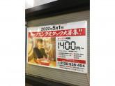 ラー麺ずんどう屋 梅田堂山店