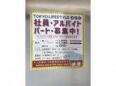 TOKYOLIFESTYLE蒲田店
