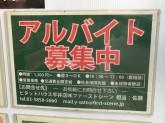 ピタットハウス平井店