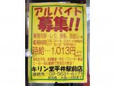 キリン堂 平井駅前店
