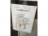 L'atelier COCCO(ラトリエコッコ) 三田店