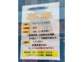 つくばクリーニング 仙川店