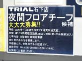 メガセンタートライアル石下店