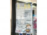 ヤングドライ 菊井町店