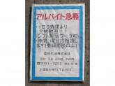 朝日石油(株)LPガススタンド