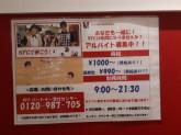 ケンタッキーフライドチキン イオン東大阪店
