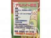 スワンキーマーケット エアポートウォーク名古屋店