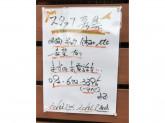 うどん酒場 ichie商店