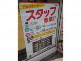キッチンオリジン 聖蹟桜ヶ丘店