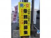 志太交通株式会社