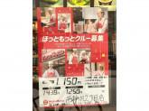 ほっともっと 西神田2丁目店