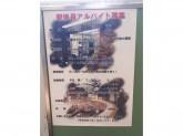 京浜急行電鉄株式会社(弘明寺駅)