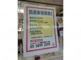 ココカラファイン 東中野5丁目店