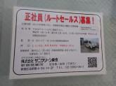 (株)サニクリーン東京 新宿営業所