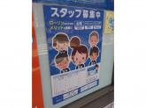 ローソン 多摩和田店