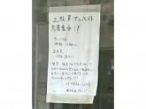 KATAMARI YOUNG(カタマリ ヤング)