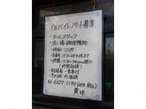 活魚寿司 賞味